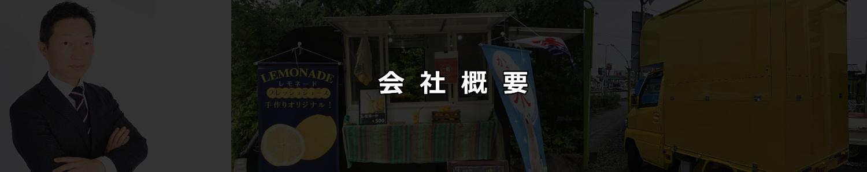 キッチンカービジネスソリューション 会社概要