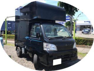 キッチンカー製作,軽トラック